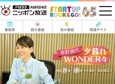 ニッポン放送でご紹介いただきました。