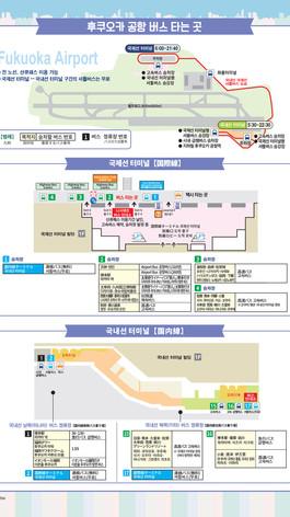 후쿠오카 공항 및 하카타항 국제터미널에서 후쿠오카 시내 중심지로 가는 방법