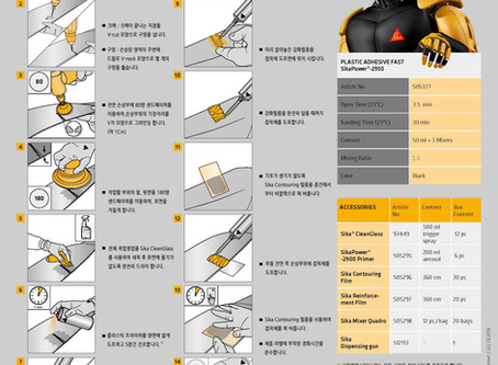 범퍼와 플라스틱 보수 사용법