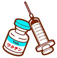 ワクチン・・・