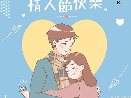 從2020愛你愛你 愛到2099長長久久啦 PAPA K祝福大家情人節快樂 😍