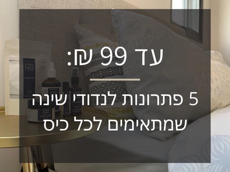 עד 99 ₪: 5 פתרונות טבעיים לנדודי שינה שמתאימים לכל כיס
