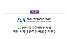[한국산업기술평가관리원] 2019년 국가균형발전사업 국외 정책연수
