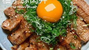 柚子豚肉丼