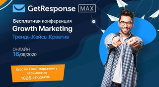 """Практическая бесплатная онлайн-конференция """"Growth Marketing"""""""