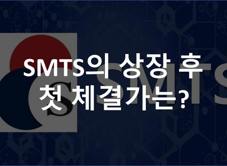 SMTS의 거래소 상장 후 첫 체결가를 예측해주세요. *예측종료 *보상지급