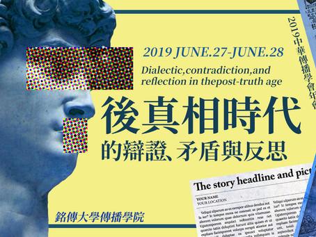徵稿 2019中華傳播學會「 後真相年代的辯證、矛盾與反思」年會徵稿