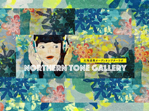 「NORTHERN TONE GALLERY」始動!!!