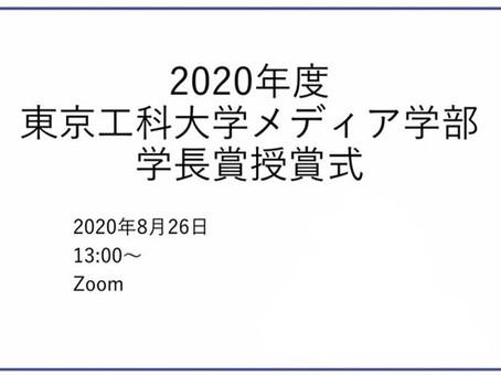 森川研3年生が学長賞受賞!