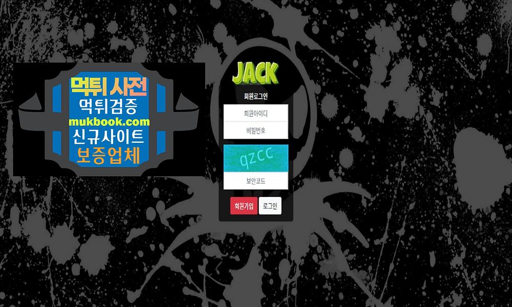 잭 먹튀 검증 JACK-990.COM - 먹튀사전 신규토토사이트 먹튀검증