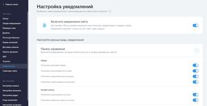 Управление уведомлениями о событиях на сайте Wix