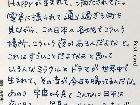 【手書き】BE HAPPY