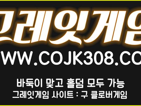 희와 고객분들 모두 상생을 통한 동반성장을 추구하는 원라인24바둑이게임 브랜드