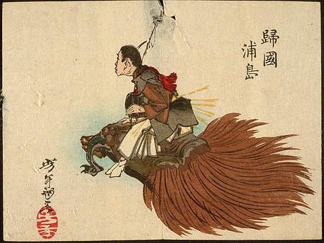 浦島太郎と龍宮の乙姫