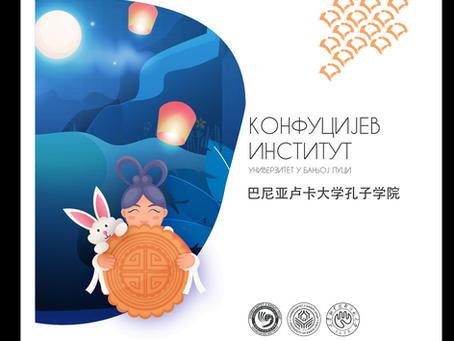 Нови newsletter Конфуцијевог института
