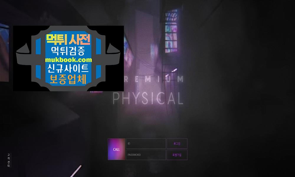 피지컬 먹튀 PP-JUJU.COM - 먹튀사전 신규토토사이트 먹튀검증