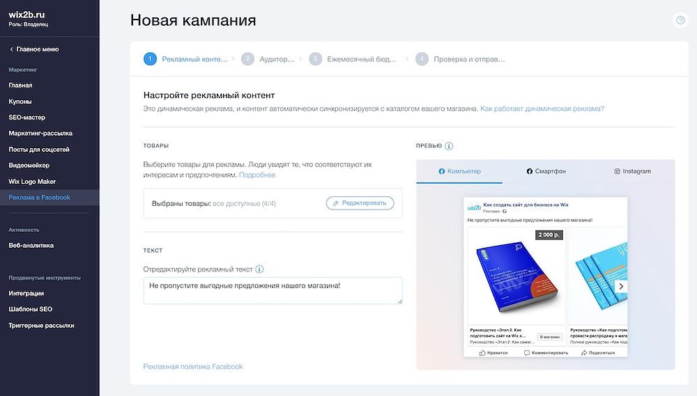 Запуск реламы в Instagram и facebook из панели управления сайтом Wix