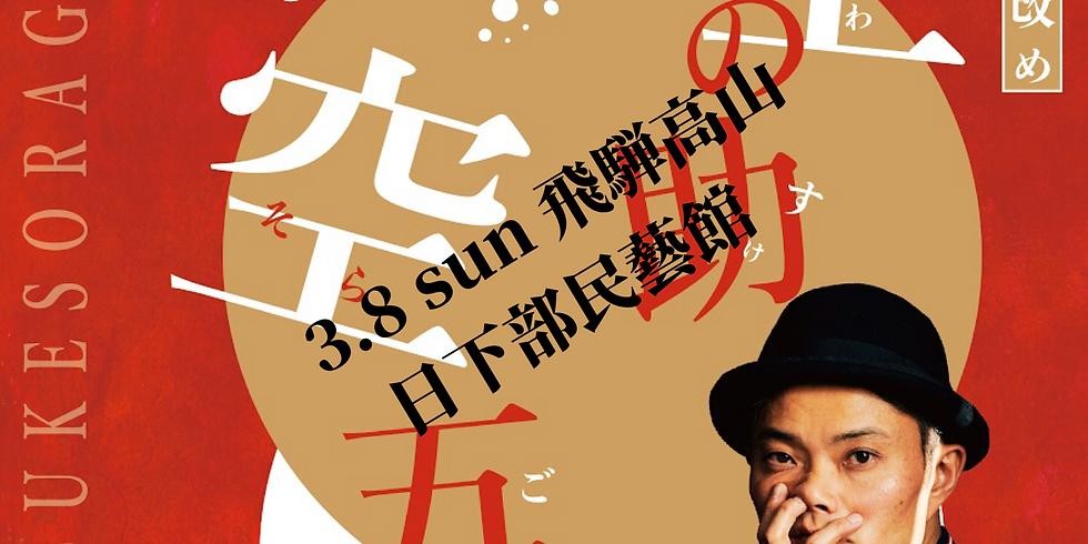 上の助空五郎改名披露ツアー2020 飛騨高山(中止・配信)