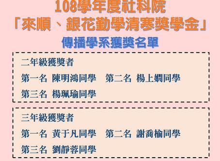 恭賀!本系9位同學獲得108學年度「來順、銀花勤學清寒獎學金」