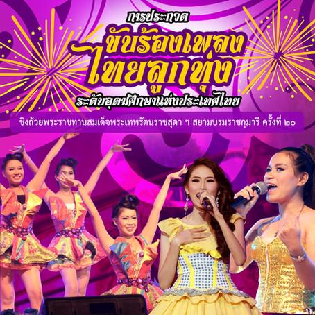 การประกวดขับร้องเพลงไทยลูกทุ่ง ระดับอุดมศึกษาแห่งประเทศไทย ครั้งที่ 20
