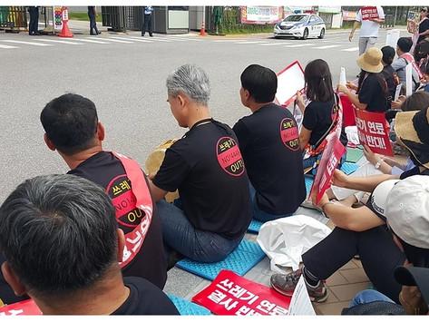 (사진뉴스) 쓰레기 연료 태우려는 '나주열병합발전소' 반대하는 나주 시민 '산자부' 상경 시위