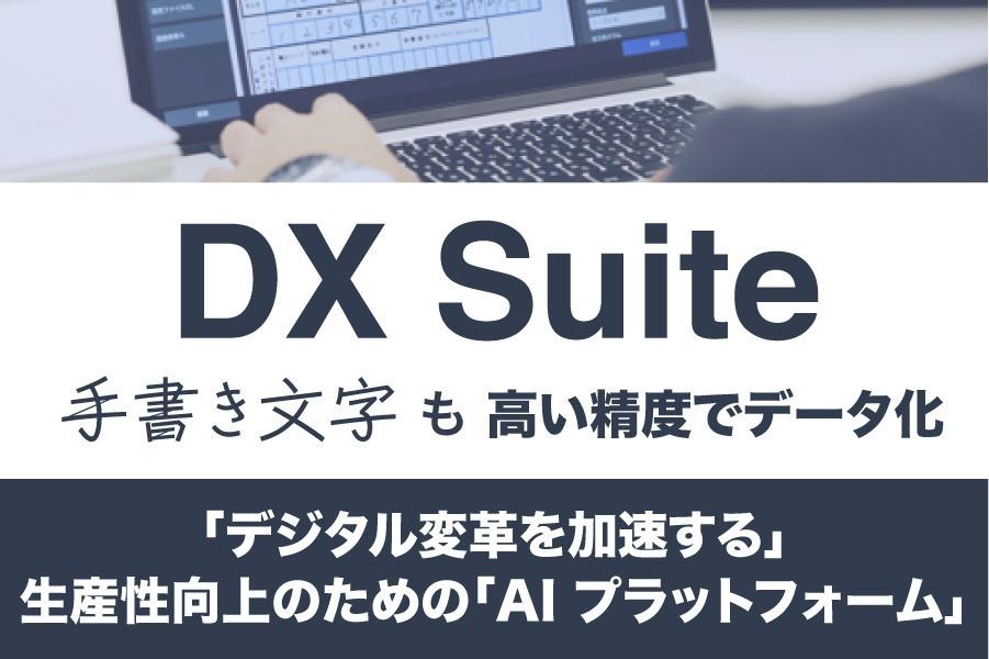 DX Suite 手書き文字も高い精度でデータ化 「デジタル変革を加速する」生産性向上のための「AI プラットフォーム」