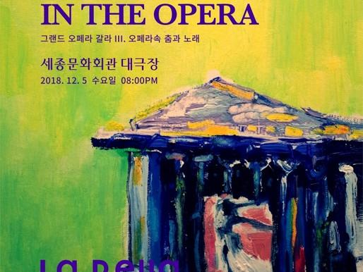 20181112 2018 라벨라 시그니처 시리즈 '그랜드 오페라 갈라 III' 오픈