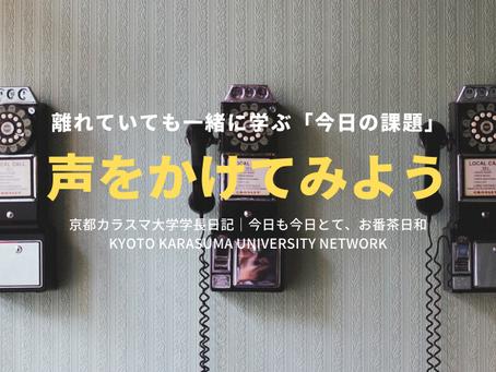今日も京とて、お番茶日和|京都カラスマ大学学長日記(4/16)