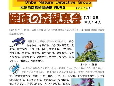 大庭自然探偵団通信 No.95