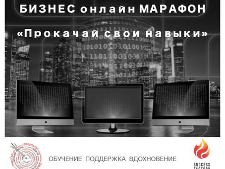12 сентября стартует Бизнес онлайн Марафон!