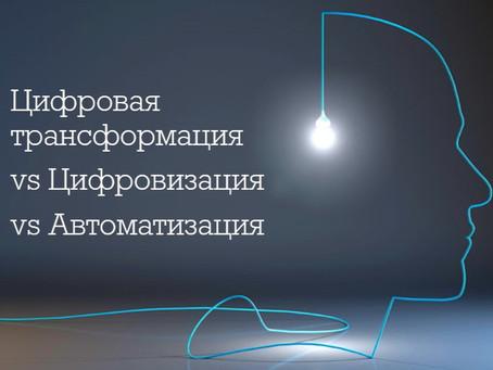 Цифровая трансформация vs Цифровизация vs Автоматизация.
