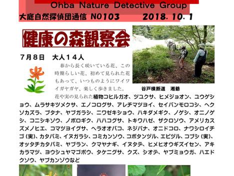 大庭自然探偵団通信 No.103