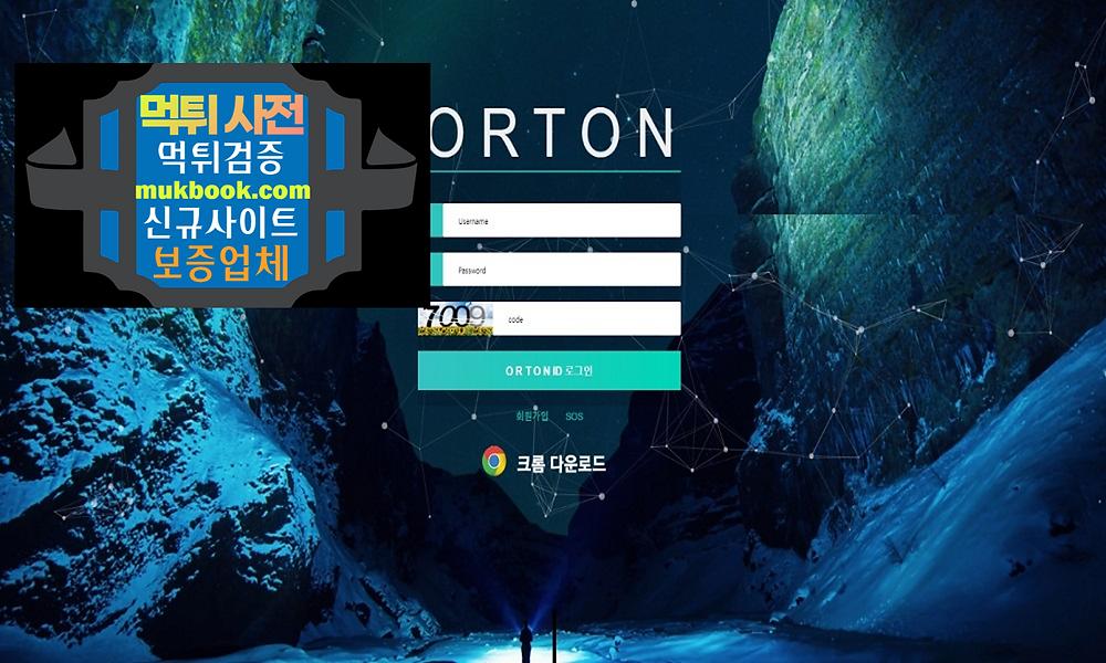 ORTON 먹튀 SSA-04.COM - 먹튀사전 신규토토사이트 먹튀검증