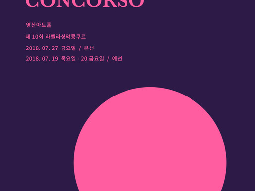 20180705 라벨라오페라단, 제10회 라벨라성악콩쿠르 개최