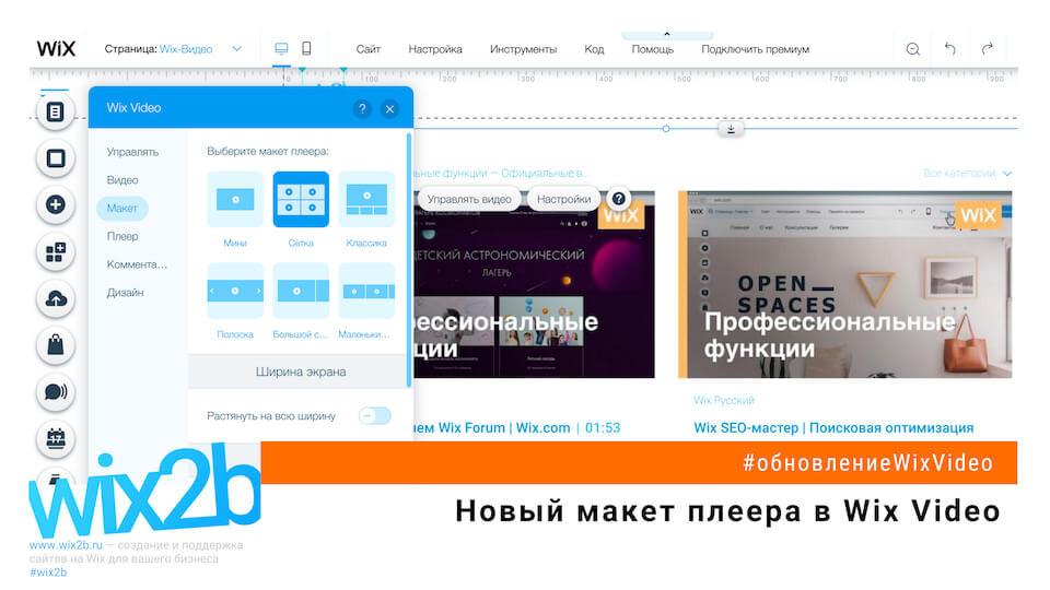 Появился Макет — Сетка в настройках расположения видеозаписей на странице Wix Video
