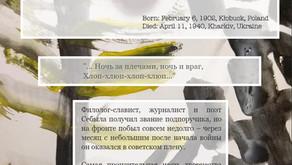 Здд4. Владислав Себыла (1902-1940). Подборка стихов.