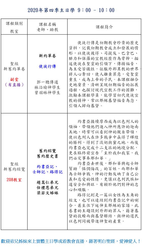 2020 第四季 主日學課程簡介