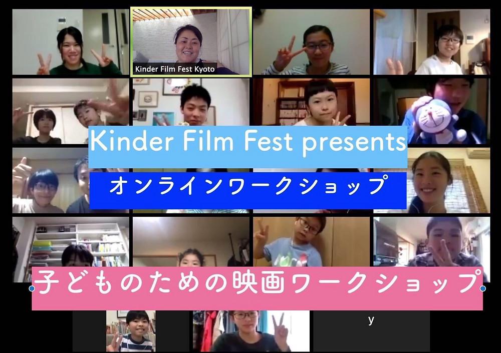 """子どものための映画""""オンライン""""ワークショップ"""
