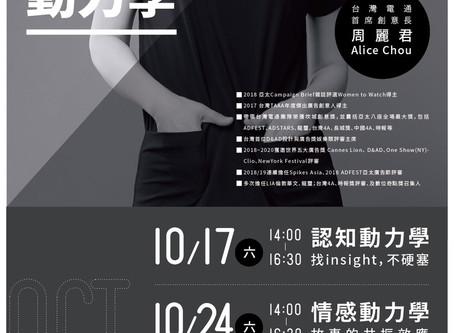 活動 【五堂優惠,最後6天】年度創意內容最終場