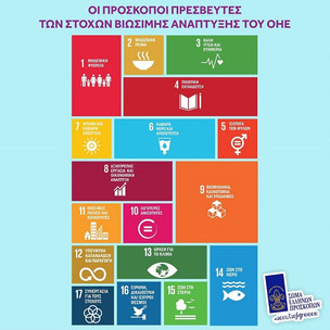 Οι Έλληνες Πρόσκοποι πρεσβευτές των Στόχων Βιώσιμης Ανάπτυξης του ΟΗΕ