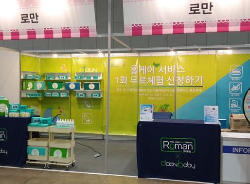 [박람회]2019.02.14-02.17 제주 & 일산베이비페어