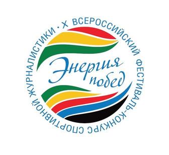 Шорт-лист претендентов на выход в финал X Всероссийского фестиваля-конкурса спортивной журналистики
