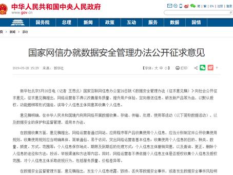 """中国版的""""被遗忘权""""来了,硬盘数据销毁即将成为刚需"""