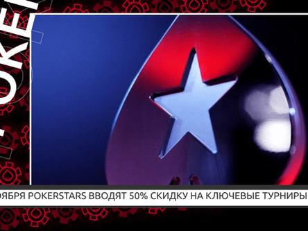 1-го Ноября PokerStars вводят 50% скидку на ключевые турниры