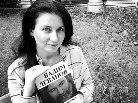 "Про Вадима Леванова и пьесу ""Артемида с ланью""."