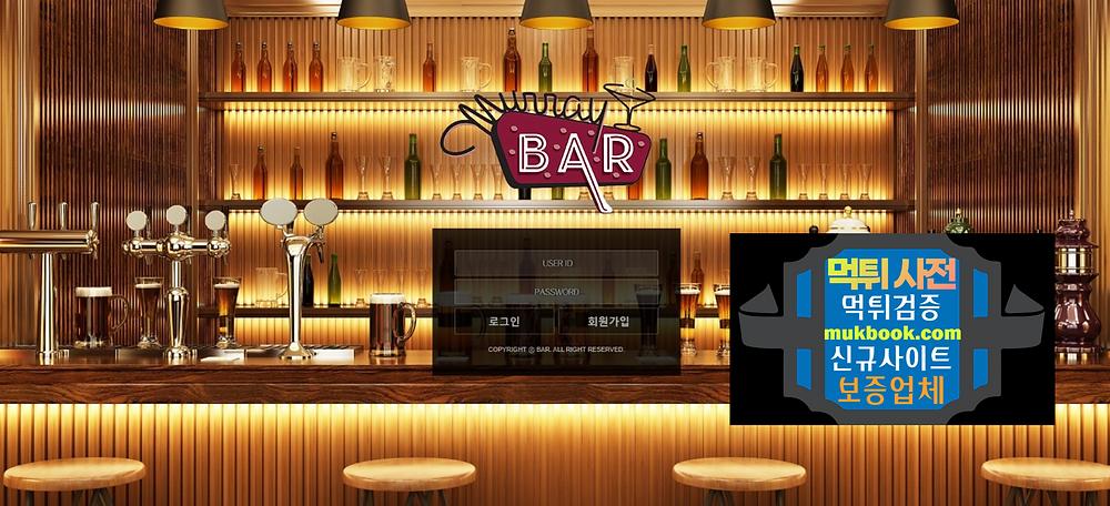 바 먹튀 bar-567.com - 먹튀사전 먹튀확정 먹튀검증 토토사이트