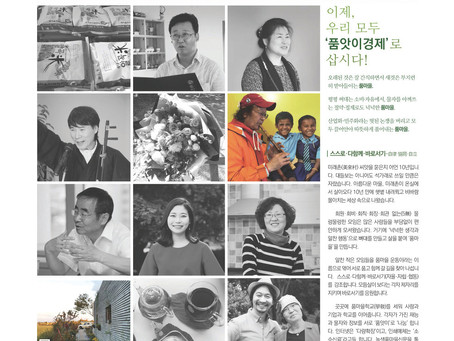 품마을신문<창간호>발행 2015.11.06