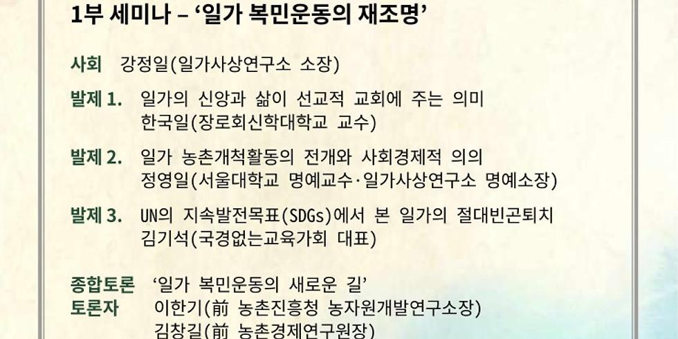 [창립30주년 기념 세미나 & 감사의 밤]