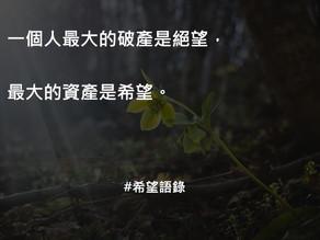 【#希望語錄 : 12 - 絕望.才是真正的破產】