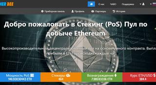 Etherbee - новый проект в портфеле с функцией копилки и стекингом криптовалюты Ethereum
